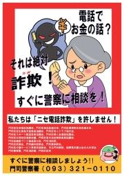 ニセ電話詐欺 | 茨城県警察