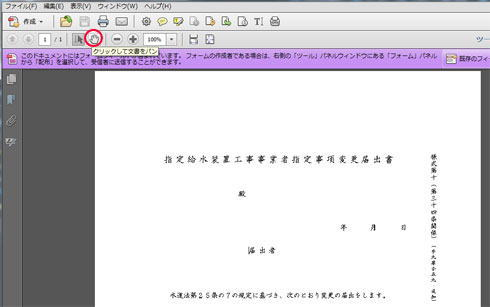 コンビニ 印刷 pdf ページ 指定