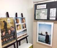 大杉漣さん追悼・映画資料コーナー